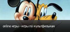 online игры - игры по мультфильмам