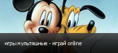 игры мультяшные - играй online