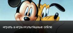 играть в игры мультяшные online