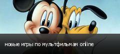 новые игры по мультфильмам online