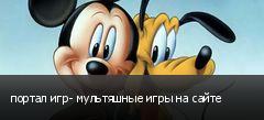 портал игр- мультяшные игры на сайте