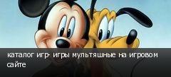 каталог игр- игры мультяшные на игровом сайте