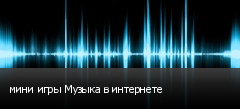 мини игры Музыка в интернете
