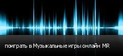 поиграть в Музыкальные игры онлайн MR