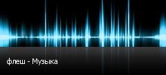 флеш - Музыка