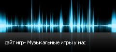 сайт игр- Музыкальные игры у нас