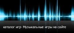 каталог игр- Музыкальные игры на сайте