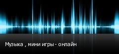 Музыка , мини игры - онлайн