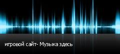 игровой сайт- Музыка здесь