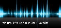 топ игр- Музыкальные игры на сайте