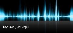 Музыка , 3d игры