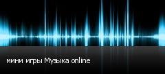 мини игры Музыка online