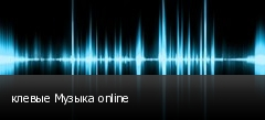 клевые Музыка online