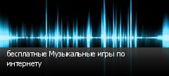 бесплатные Музыкальные игры по интернету