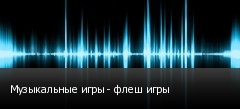 Музыкальные игры - флеш игры