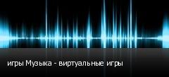 игры Музыка - виртуальные игры