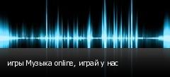 игры Музыка online, играй у нас