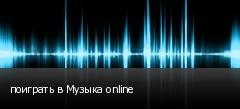 поиграть в Музыка online
