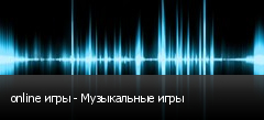 online игры - Музыкальные игры