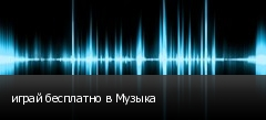 играй бесплатно в Музыка