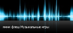 мини флеш Музыкальные игры