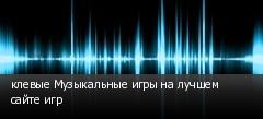 клевые Музыкальные игры на лучшем сайте игр