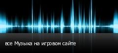 все Музыка на игровом сайте