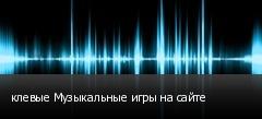 клевые Музыкальные игры на сайте
