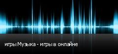 игры Музыка - игры в онлайне