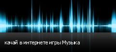 качай в интернете игры Музыка