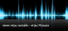 мини игры онлайн - игры Музыка