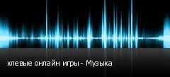 клевые онлайн игры - Музыка