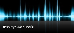 flash Музыка онлайн