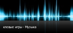 клевые игры - Музыка