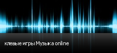 клевые игры Музыка online