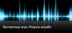 бесплатные игры Музыка онлайн
