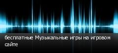 бесплатные Музыкальные игры на игровом сайте