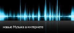 новые Музыка в интернете