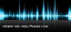 каталог игр- игры Музыка у нас