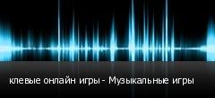 клевые онлайн игры - Музыкальные игры