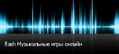 flash Музыкальные игры онлайн