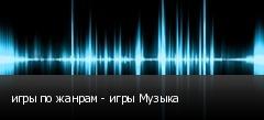 игры по жанрам - игры Музыка