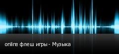 online флеш игры - Музыка