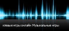 клевые игры онлайн Музыкальные игры