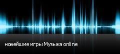 новейшие игры Музыка online