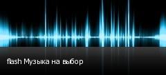 flash Музыка на выбор