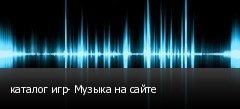каталог игр- Музыка на сайте