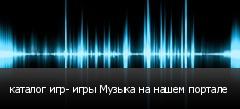 каталог игр- игры Музыка на нашем портале