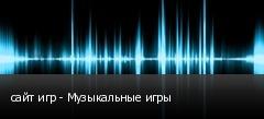 сайт игр - Музыкальные игры
