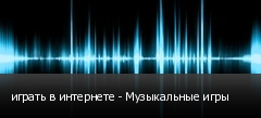 играть в интернете - Музыкальные игры
